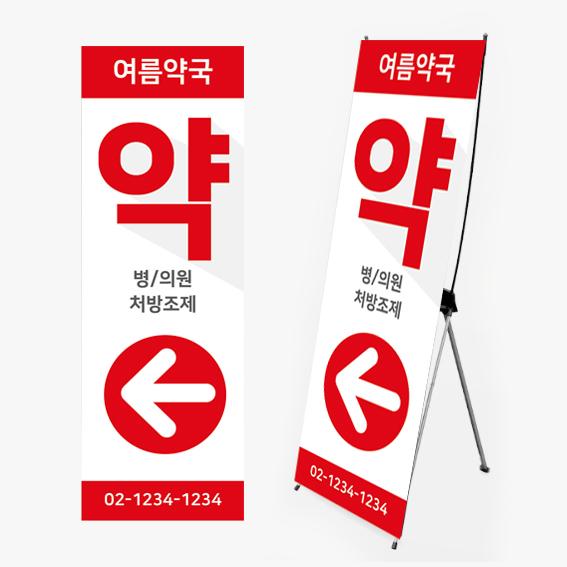 X배너_약국_001.jpg