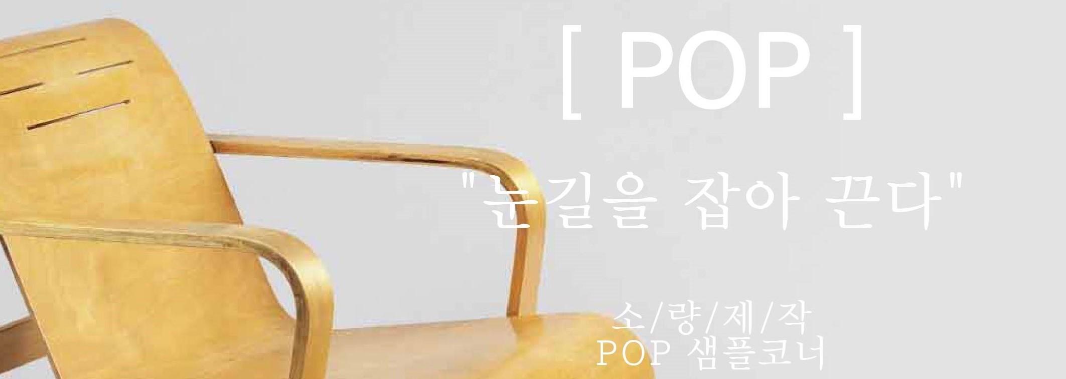POP_sub_01.jpg