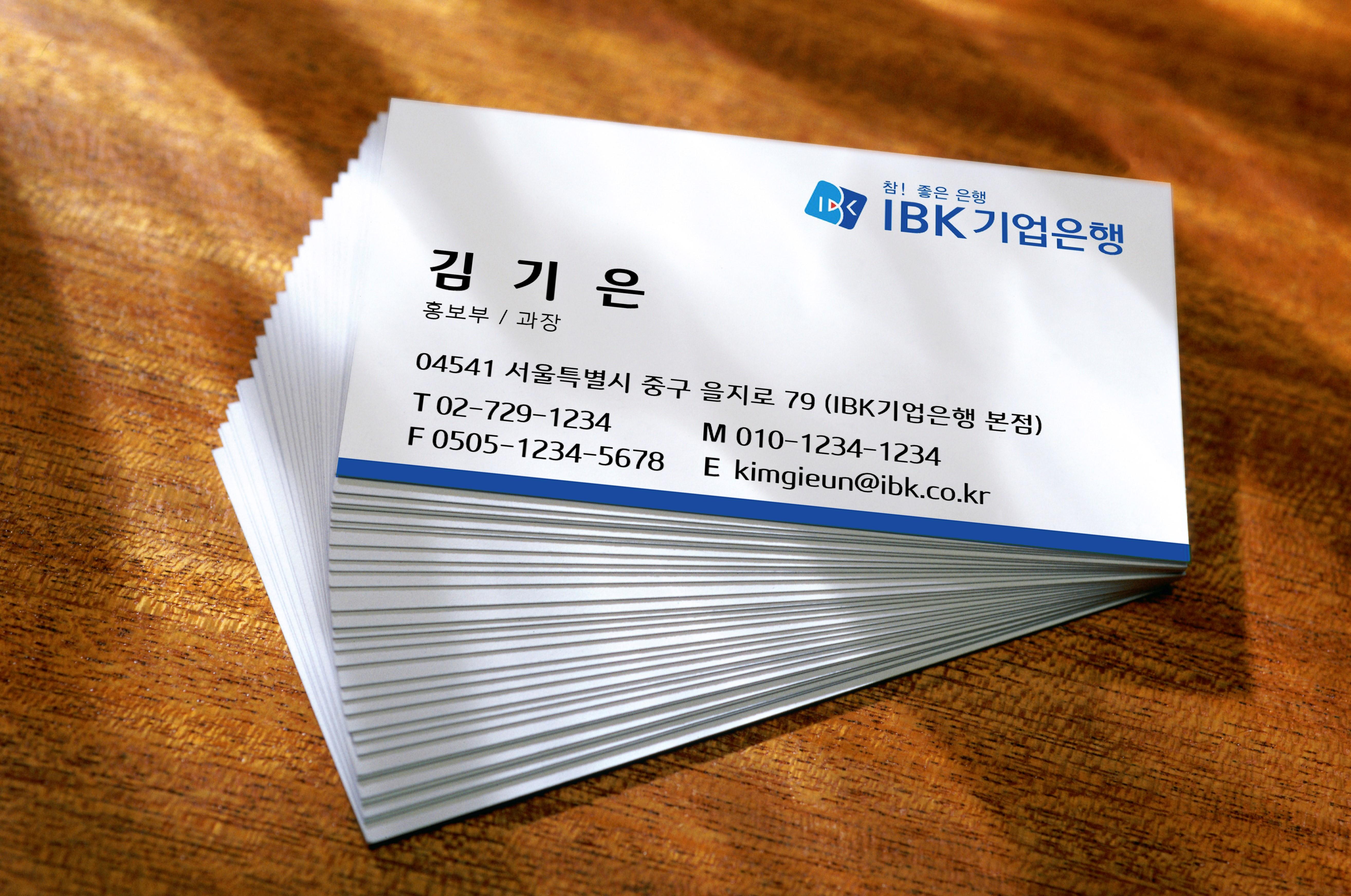 기업은행명함 수정1.jpg