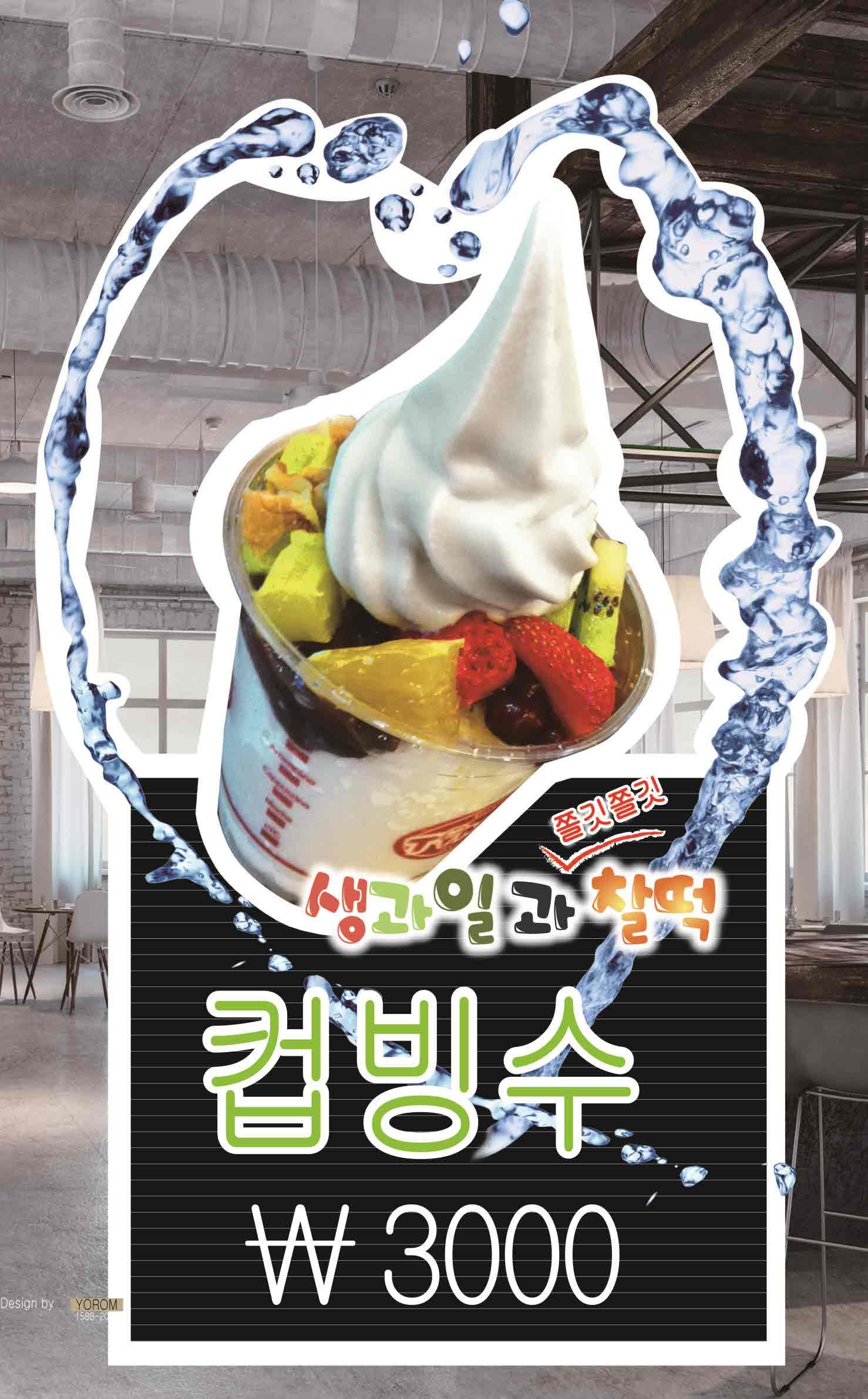 250K_컵빙수 팝업 배너 POP-UP BANNER 01-01.jpg