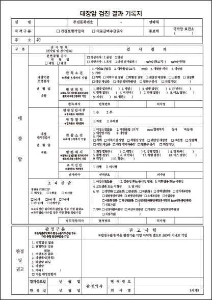 위암_대장암 검진결과기록지 머리꼬리-2[크기변환].jpg