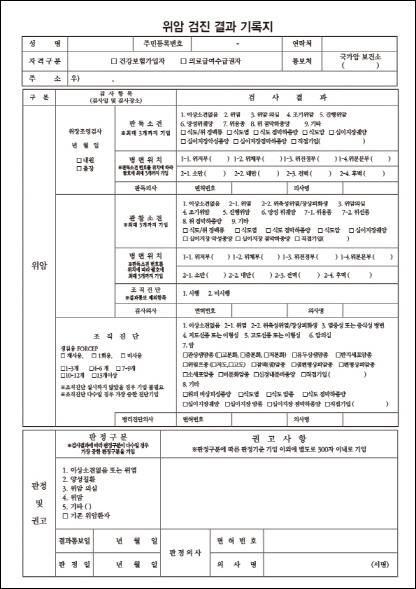 위암_대장암 검진결과기록지 머리꼬리-1[크기변환].jpg