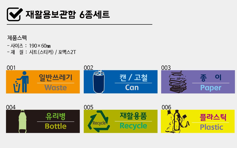 수정_재활용보관함.jpg