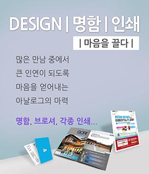 HomePage 좌측_디자인_인쇄.jpg
